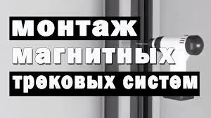 Монтаж магнитных трековых систем - YouTube