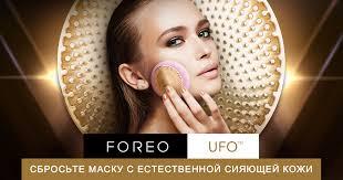 FOREO UFO I Смарт-<b>маска</b> для ухода за <b>лицом</b> за 90 секунд
