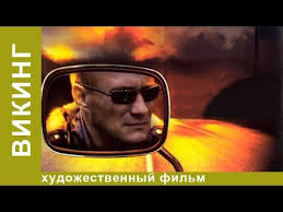 <b>Викинг</b>! Сериал! <b>1</b> серия. БОЕВИК. StarMedia - YouTube
