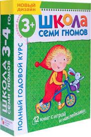 <b>Развивающие книги Мозаика-синтез</b> Школа Семи Гномов 3-4 ...