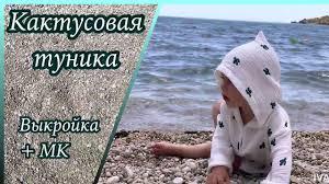 <b>Пляжная</b> Кактусовая <b>Туника</b> /IVA_hm/ - YouTube