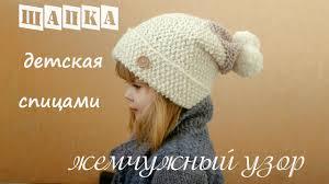 Детская <b>шапка</b> спицами. <b>Шапка для девочки</b> спицами. - YouTube