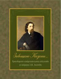 Коллекция А.Ф.Лихачева by Elena Sungatova - issuu
