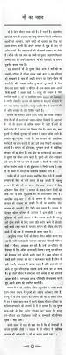 essay on our mother tongue hindi in english essay essay on our mother tongue hindi in english