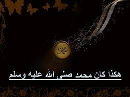 هكذا كـان محمد صلى الله عليه وسلم