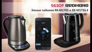 Обзор умных <b>чайников Redmond RK</b>-M170S и Redmond <b>RK</b> ...