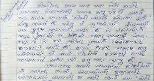 government teacher  nibandh spardha nibandh lekhan in gujarati    government teacher  nibandh spardha nibandh lekhan in gujarati   beti bachao by   shikshak group