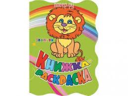 Купить <b>Книжка</b>-<b>раскраска Учитель Зоопарк 6622в</b> по низкой цене ...
