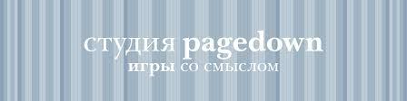 <b>Студия Pagedown</b> | ВКонтакте