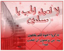 أيها المسلمون أفيقوا غفلة الحب!! images?q=tbn:ANd9GcQ1QQPEPS9imCdKvyd-Yk5zDIjfw2Oui9Lnf1LOKQg4pe9HMa6x_Q