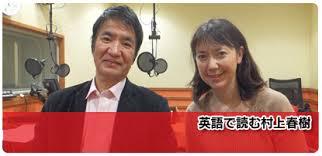 「NHKラジオ「英語で読む村上春樹」」の画像検索結果