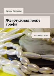 <b>Наталья Патрацкая</b>, все книги автора: 152 книги - скачать в fb2 ...
