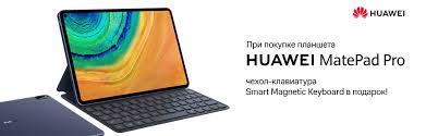 При покупке планшета <b>Huawei</b> MatePad Pro – <b>чехол</b>-<b>клавиатура</b> ...