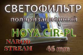 Поляризационный <b>фильтр HOYA</b> для видеокамеры SONY ...