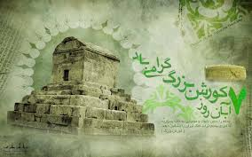 Image result for ‫کورش کبیر‬‎