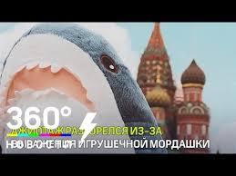 Плюшевая <b>акула</b> из <b>Ikea</b> захватывает мир - YouTube