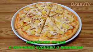 """""""<b>Гавайская</b>"""" <b>пицца</b> по традиционному рецепту. Hawaiian pizza on ..."""