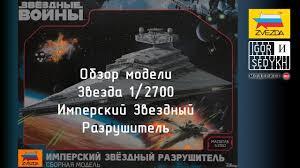 <b>Сборная модель</b> Звездный разрушитель