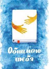 <b>Открытка</b> «Обнимаю <b>тебя</b>».   Книги для творчества для детей и ...