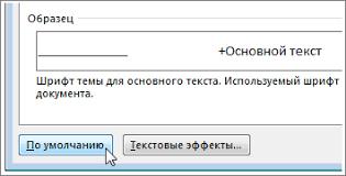 Изменение <b>шрифта</b> по умолчанию в Word - Служба поддержки ...