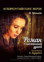 """Моноспектакль """"<b>РОМАН С СОБСТВЕННОЙ ДУШОЙ</b>"""" Исполняет ..."""