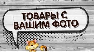 Товары Кот Подаркин • Печать на <b>футболках</b>, кружках... – 3 353 ...