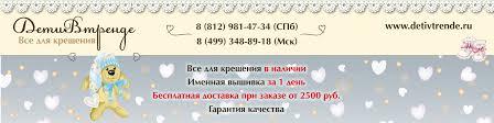 <b>Крестильные рубашки</b>, наборы, одежда для крещения | ВКонтакте