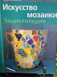 <b>Мозаика</b> (<b>книги</b>) – купить на Ярмарке Мастеров – LF0IQRU ...