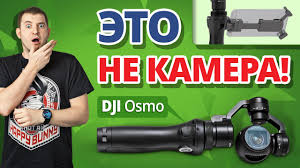 Что Такое <b>DJI</b> Osmo? Сравнение Стабилизации! - YouTube