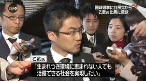 「乙武洋匡」の画像検索結果