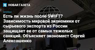 <b>Есть ли жизнь после</b> SWIFT?