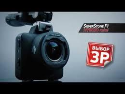 ЛУЧШИЙ <b>ВИДЕОРЕГИСТРАТОР</b> 2018 <b>SilverStone F1 HYBRID</b> Mini