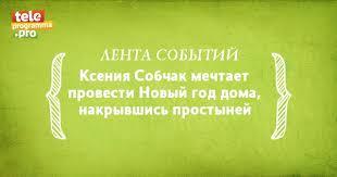 Ксения Собчак мечтает провести Новый год дома, накрывшись ...