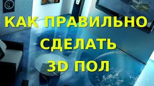 3D полы. Правильная технология наливных 3d полов. - YouTube