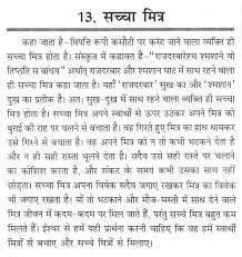 short paragraph on true friend in hindi