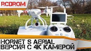 Обзор <b>квадрокоптера</b> с 4К камерой. <b>Jyu Hornet</b> S Aerial ...