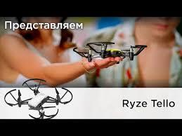 DJI Ryze <b>Tello</b>. Купить <b>квадрокоптер DJI</b> Ryze <b>Tello</b> у ...