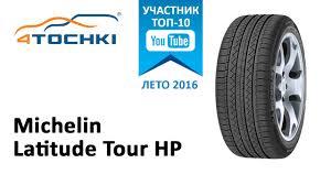 Обзор <b>Michelin Latitude Tour</b> HP на 4 точки. <b>Шины</b> и диски 4точки ...