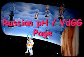 Russian Peter Hammill / <b>Van der Graaf Generator</b> Page