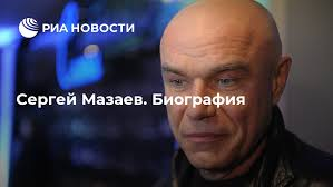 Сергей Мазаев. Биография - РИА Новости, 07.12.2014