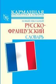Новый школьный русско-французский словарь, <b>Шалаева</b> Галина ...