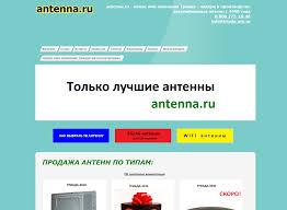 «<b>Триада</b>» — автомобильные <b>антенны</b>, Россия, официальный сайт