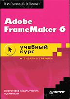 """<b>Adobe</b> FrameMaker 6. Учебный курс"", <b>Головач В. И</b>., <b>Головач</b> В. В ..."