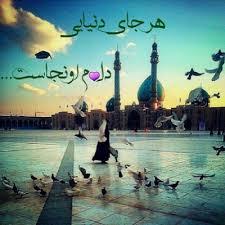 Image result for شرمنده ایم یا صاحب الزمان