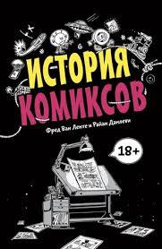 Купить <b>комикс</b> «История <b>комиксов</b>» по цене 950 руб