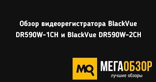 Обзор <b>видеорегистратора BlackVue DR590W</b>-1CH и <b>BlackVue</b> ...