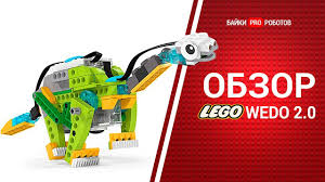 Обзор <b>конструктора Lego</b> WeDo 2.0 - YouTube