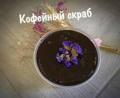 <b>Кофейный скраб аргановый</b> - Косметика во Владивостоке
