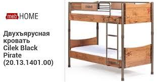 <b>Двухъярусная кровать Cilek</b> Black <b>Pirate</b> (20.13.1401.00). Купите в ...
