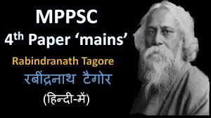 rabindranath tagore rabindranath tagore biography in hindi rabindranath tagore rabindranath tagore biography in hindi mppsc mains preparation lecture 10004